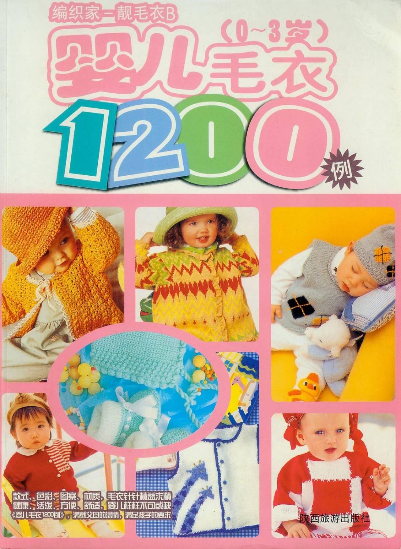 Детские журналы по вязанию